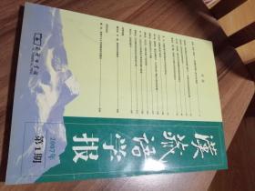 汉藏语学报.第1期
