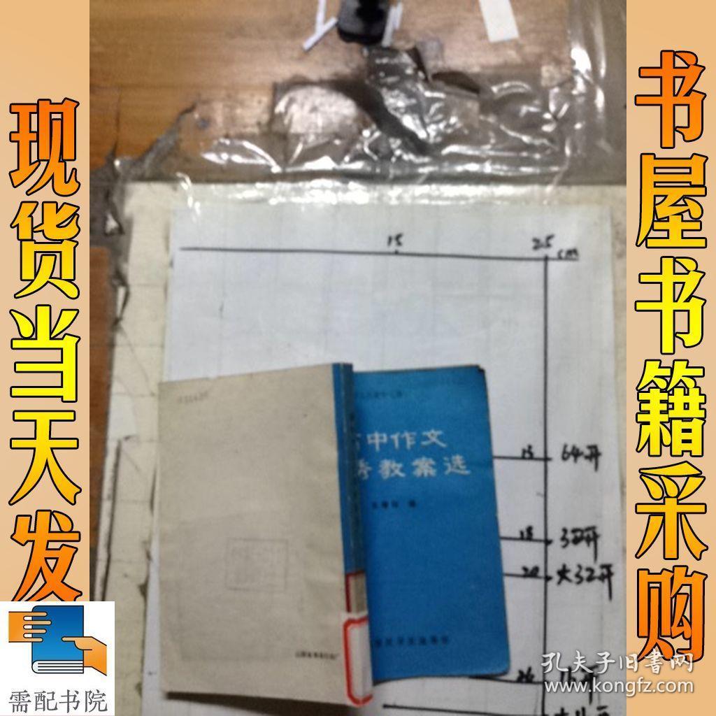 高中作文优秀教案选淄博中考高中分数线图片