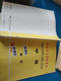 云南矿业专科学校 学报 创刊 1985