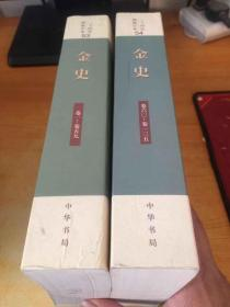 二十四史 简体字本 金史(53.54.全2册)平装