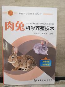 肉兔科学养殖技术