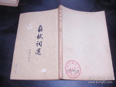 苏轼诗选(天津著名作家左森私藏,扉页和封面有左森的签名,书内有少量的笔记!1959年1版1次)080307-b