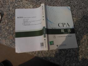 2018年注册会计师教材全国统一考试注会辅导教材 CPA税法