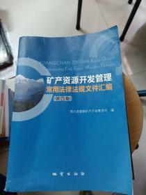 矿产资源开发管理常用法律法规文件汇编(第四版)
