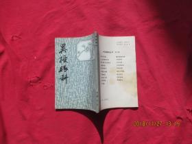 异授眼科(影印本)中医基础丛书 第三辑