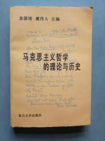 马克思主义哲学的理论与历史