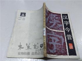 中学生文库 汉字今昔 邰汶东 上海教育出版社 1984年11月 32开平装