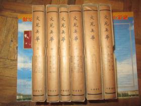 文苑英华 精装带函套 品相好 16开 全六册 1966年中华书局一版一印