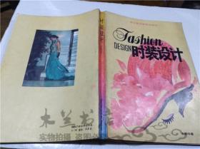 时装设计 王善珏 浙江美术出版社 1988年6月 16开平装