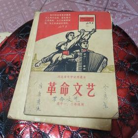 河北省中学试用课本革命文艺高中一二年级用