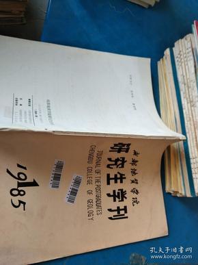成都地质学院 研究生学刊 1985/1 创刊号 总第一期