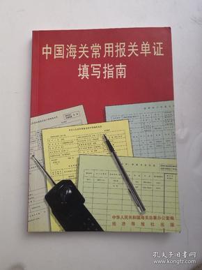 中国海关常用报关单证填写指南