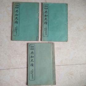 民国8年印线装版:《新撰句解共和尺牍》(卷2,3,4 )三册合售,(缺卷1 )
