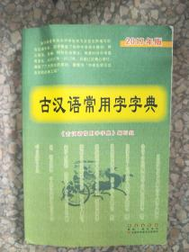 特价现货! 古汉语常用字字典(2017年版)9787544537179