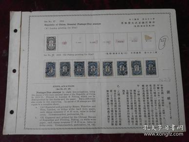 1915年中华民国第二十八套正式欠资邮票(英京印制/蓝色票样捌枚)