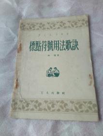 标点符号用法歌诀 (学文化小丛书)    53年一版一印