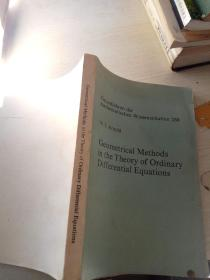 Geometrical Methods in the Theory of Ordinary Diffferential Equations(常微分方程理论的几何方法)英文译自俄文