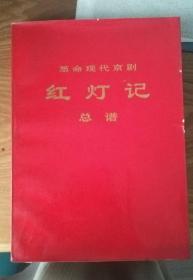 革命现代京剧【红灯记】总谱   C2
