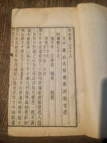 民国影印乾隆年《宋史》存卷三百十八至卷三百二十三 共六卷一厚册全 石印本