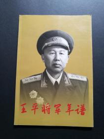 王平将军年谱(1907-1998)