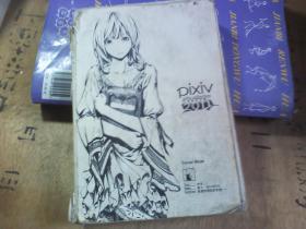 PIXIV 2011(完全中文版)