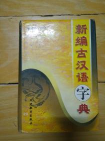 新編古漢語字典(精裝,內容豐富,厚達1214頁,包郵)