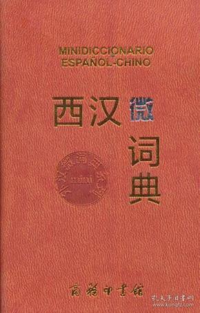 西汉微词典