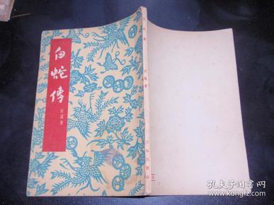 白蛇传 京剧(1955年一版一印)竖版繁体(天津著名作家左森私藏,扉页有左森的签名,书内有少量的笔记!)080307-b