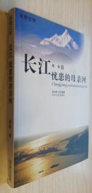 报告文学:长江——忧患的母亲河 桂慧樵(疑似作者笔名)签名钤印本