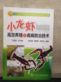 小龙虾高效养殖与疾病防治技术(2018.10重印)