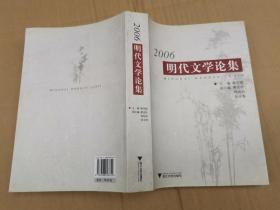 2006鏄庝唬鏂囧璁洪泦