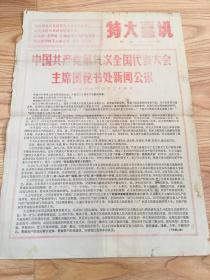 特大喜讯(文革布告)——黑龙江日报(1969年4月25日)中国共产党第九届次全国代表大会主席团秘书处新闻公报