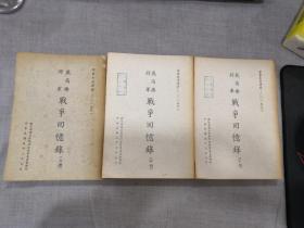 戴高乐将军战争回忆录  (上中下)