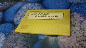 净土宗系列随身书(25) 念佛人应有的基本观念与心态
