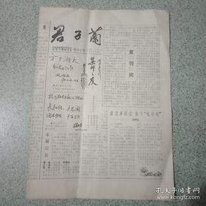 君子兰(复刊号)