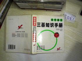 高中语文 基础知识 基本方法 基本题型 三基知识手册   。,