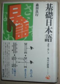 日文原版书 基础日本语 意味と使い方 (角川小辞典 7 ) 森田良行