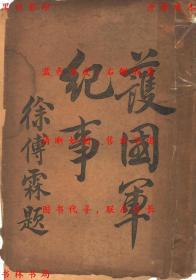 护国军纪事-中华新报馆编-民国中华新报馆刊本(复印本)