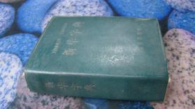 新华字典 首页有字迹 略有水迹
