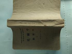 1933北平文化学社印行 中国史第四编上卷 16开430页厚册