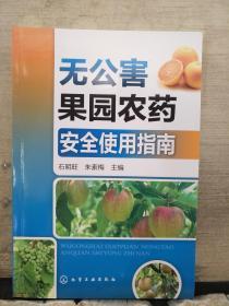 无公害果园农药安全使用指南.