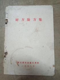 秘方验方集(湛江)