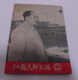 江苏支部生活1966年第23期.