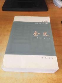 二十四史 简体字本 金史(54)平装