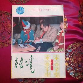 内蒙古青年\1991-11期(蒙文)