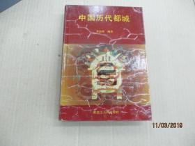 中国历代都城
