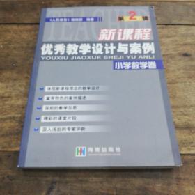 新课程优秀教学设计与案例.第2辑.小学数学卷