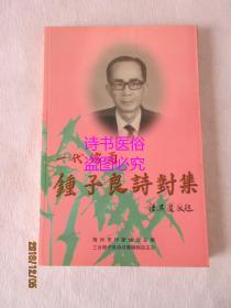 一代儒商钟子良诗对集——梅州文丛