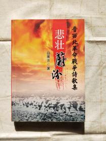 晋西北革命战争诗歌集  悲壮蔚汾 作者签名