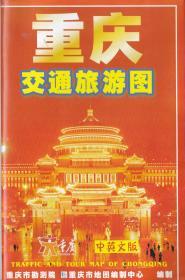 重庆交通旅游图(中英文版)